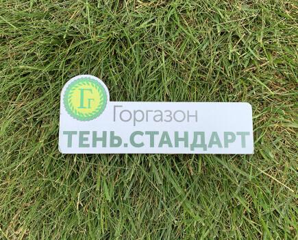 Рулонный газон в тени ТеньСтандарт